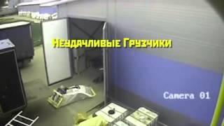 Неудачливый грузчики(, 2016-03-10T21:56:08.000Z)
