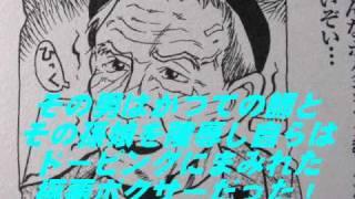 「週刊実話ザ・タブー」で連載中の漫画「ナックルビースト拳獣」第2話...