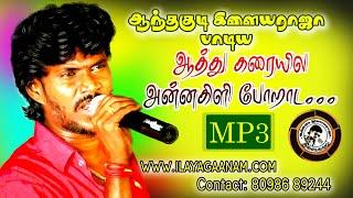 Gambar cover Aththu Karaiyile   Oficial Mp3 Song   By Anthakudi Ilayaraja