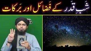 Shab-e-QADER kay Saheh FAZA'IL (QUR'AN & 10-Saheh-ul-Isnad AHADITH By Engineer Muhammad Ali Mirza)