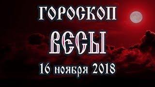 Гороскоп на сегодня 16 ноября 2018 года Весы. Полнолуние через 7 дней