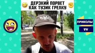 ПРИКОЛЫ ИЮЛЬ 2018 смешное видео ржака #14