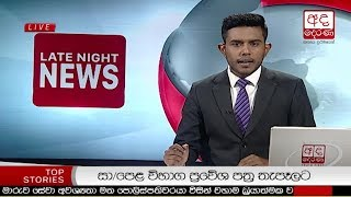 Ada Derana Late Night News Bulletin 10.00 pm - 2018.11.20 Thumbnail