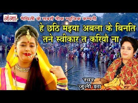 हे छठी मइया अबला के बिनती - Maithili Chhath Geet 2017 - Chhath Song Juli Jha