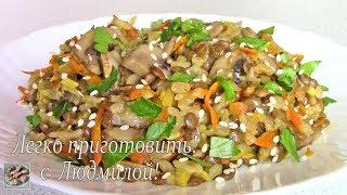 Чечевица с рисом и грибами Постное вегетарианское блюдо Легко приготовить