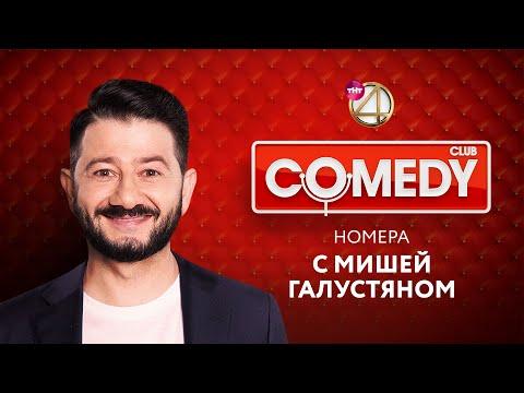 Comedy Club - номера с Михаилом Галустяном   Ревва / Мартиросян / USB