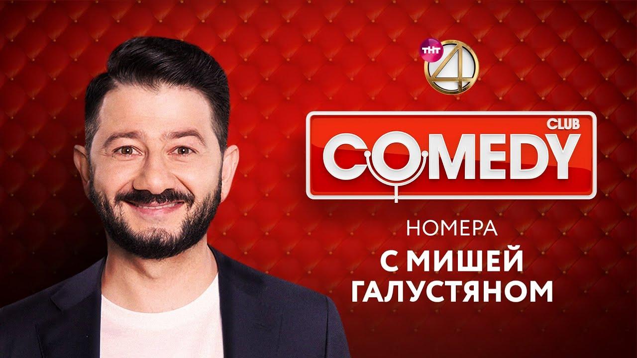 Comedy Club - номера с Михаилом Галустяном | Ревва / Мартиросян / USB
