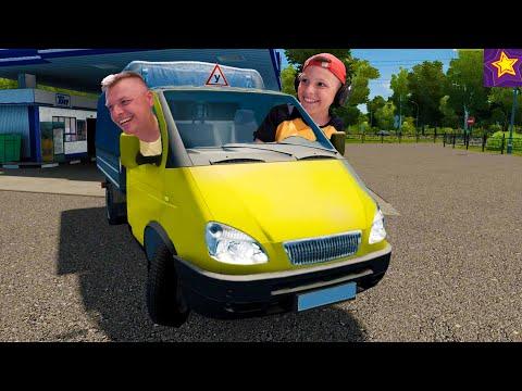 УЧЕБНАЯ ГАЗЕЛЬ попала в Аварию !!! ИГОРЬ и ПАПА едут в City Car Driving