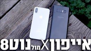 אייפון X מול נוט 8