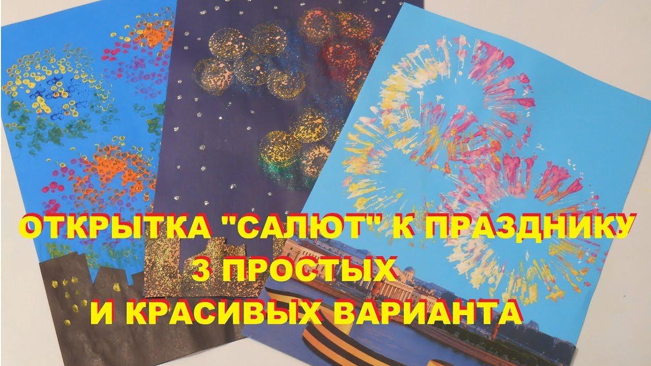 Сделать салют на открытке, картинки фото