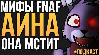 МИФЫ FNAF - АИНА - ОНА МСТИТ! (+ ПОДКАСТ В КОНЦЕ)