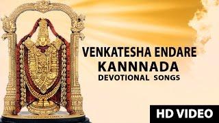 Venkatesha Endare - Rajkumar Bharathi - Govinda Govinda