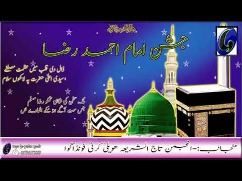 HAZRAT ALLAMA TAUSEEF RAZA KHAN SAHEB (Jashn e Imam Ahmad Raza -Ponda-Goa) 13 December 2014