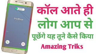 #Enable Edge #Flashlight calls || notification #Android Tips and tricks| हिंदी by#technicalpramodji