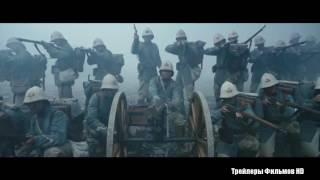 Русский Трейлер к Фильму Тарзан Легенда
