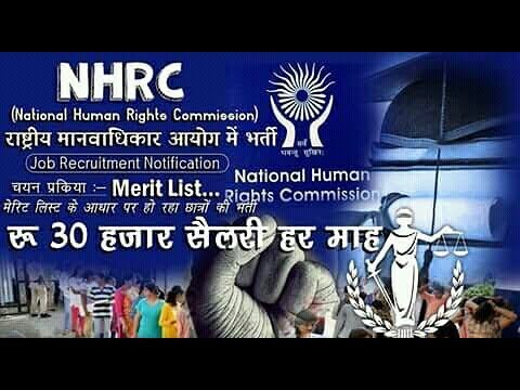 National Human Rights Commission Recruitment 2017 Apply For 10 Junior Legal & Research Consultants