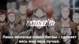 Вторжение титанов 1 опенинг на русском