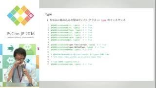 1_12 メタプログラミングPython