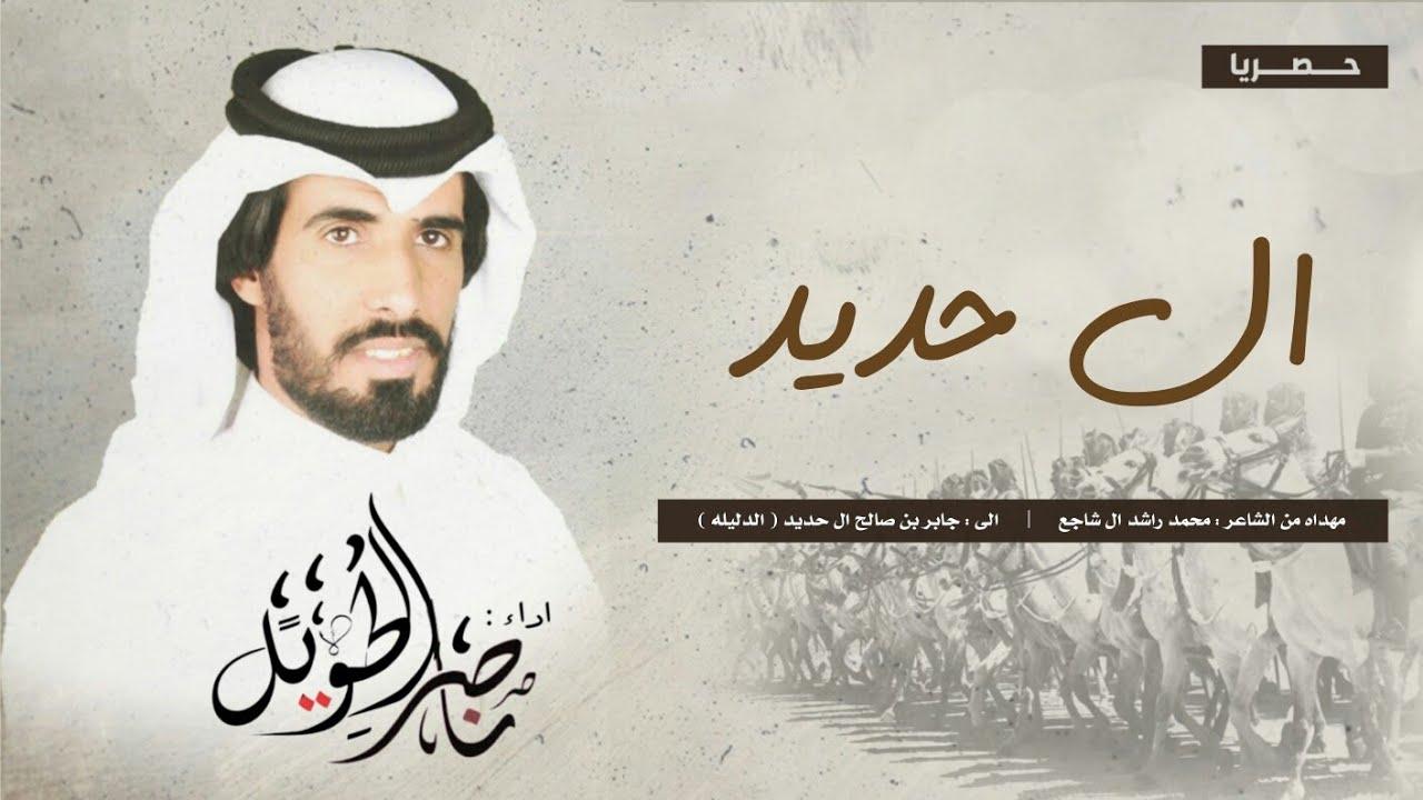 ال حديد - ناصر الطويل ( حصريا ) 2020
