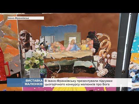 Канал 402: Образ Бога очима дітей: В Івано-Франківську презентували виставку 649 дитячих малюнків