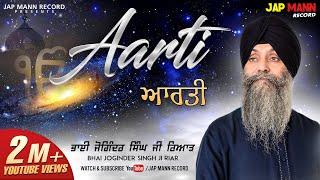 Aarti ( ਆਰਤੀ ) || Bhai Joginder Singh JI Riar || Jap Mann Records || Shabad Kirtan 2020