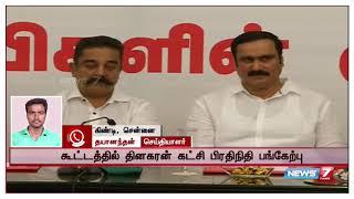 Makkal Neethi Mayyam consultative meeting