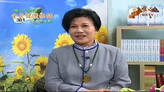 台中榮民總醫院牙醫部植牙中心 黃良吉 主任 (一)【全民健康保健381】WXTV唯心電視台