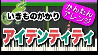 アイデンティティ【いきものがかり】初心者向けゆっくり簡単ピアノ ミルミルCM