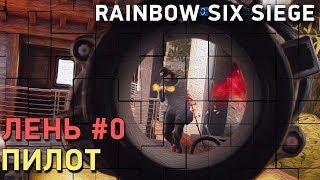 Rainbow Six Siege. Лень 0 Пилот