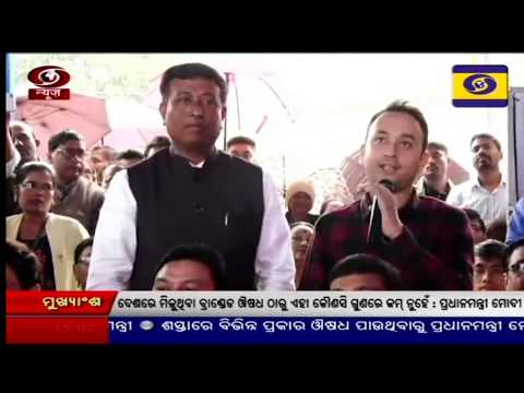 Doordarshan Odia Samachar at  3pm     07 March 2020