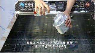 빡빡이 수통세척/군수용품 우유세척 시연  /문의전화: …