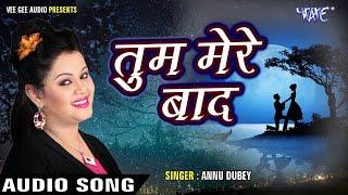 Tum Mere Baad (Anu Dubey) Bhopuri Album Songs