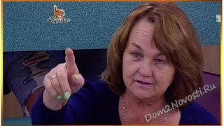 Ольга Васильевна ищет ссоры с Викой Романец