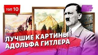 Лучшие картины Адольфа Гитлера