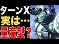 【∀ガンダム】ターンXは量産型!?「さすがターンエーのお兄さん!」の性能の秘密も…