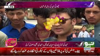 How Pakistan celebrate Eid festival | Neo News | 16 June 2018