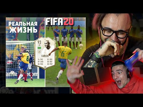 МОЖНО ЛИ забить С ЦЕНТРА ПОЛЯ в ФИФА 20?  | ПОВТОРИ ГОЛ РОБЕРТО КАРЛОСА | ft FORZOREZOR