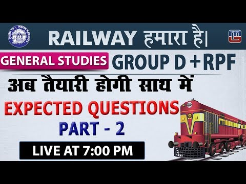 Expected Questions | Part 2 | Railway 2018 | Group D | RPF | GS | Live at 7:00 PM