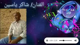 الفنان الكبير / شاكر ياسين