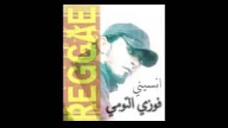اغاني ليبيه 2015 (فوزي التومي-مشتاق مرايف عليك)