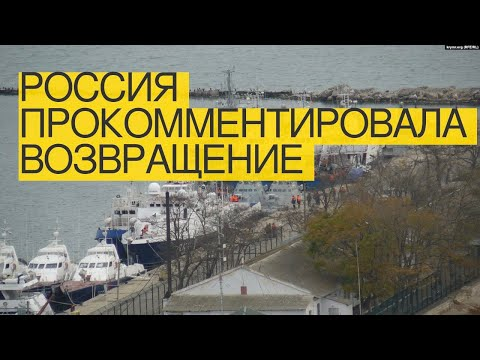 Россия прокомментировала возвращение кораблей Украине