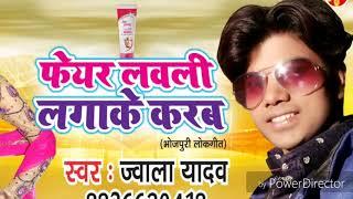 Singer jwala Yadav का एक और mast song 2018 गाँवे मे लईका पसन्द कईलु gave me laeka.fun music..
