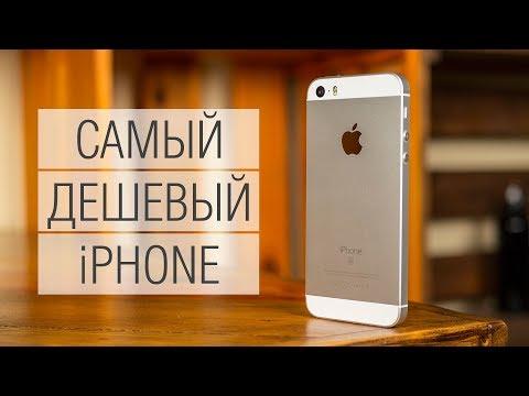iPhone SE в 2018 - звонилка с камерой или нормальный смартфон? Опыт использования Apple iPhone SE