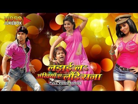 ladai la akhiyan a launde raja bhojpuri movie instmank
