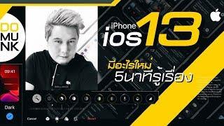 Iphone Ios 13 มีอะไรใหม่ 5 นาที รู้เรื่อง