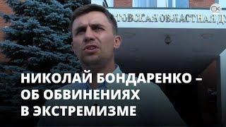 «Депутат-экстремист» об обвинениях, акциях протеста и пенсионной реформе