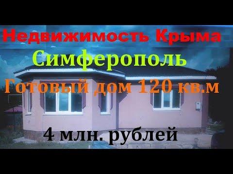 Дом в Симферополе 4000.000р новострой \ Крым недвижимость
