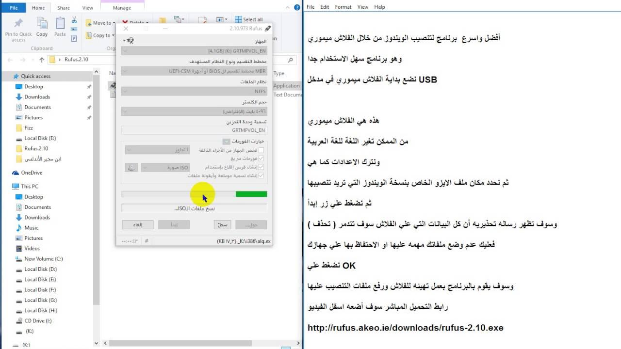 كيفية تنصيب Windows Xp من Usb