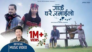 Gaungharai Ramailo - New Nepali Song || Gaurav Pahari, Menuka Pradhan || Sajan Rai