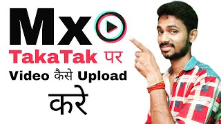Mx TakaTak Par Video Kaise Upload kare | How To Upload Video On Mx TakaTak | Made in India screenshot 5